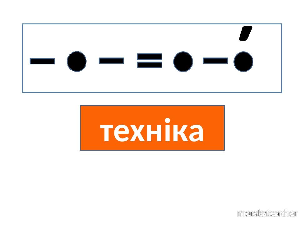 техніка