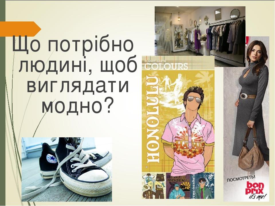 Що потрібно людині, щоб виглядати модно?