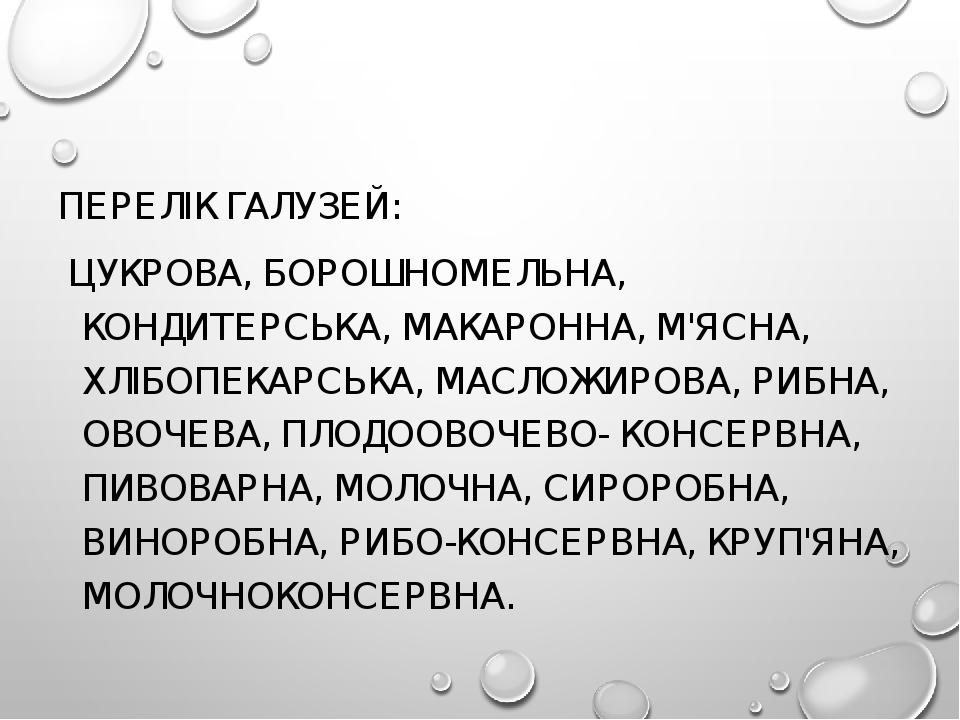 ПЕРЕЛІК ГАЛУЗЕЙ: ЦУКРОВА, БОРОШНОМЕЛЬНА, КОНДИТЕРСЬКА, МАКАРОННА, М'ЯСНА, ХЛІБОПЕКАРСЬКА, МАСЛОЖИРОВА, РИБНА, ОВОЧЕВА, ПЛОДООВОЧЕВО- КОНСЕРВНА, ПИВ...