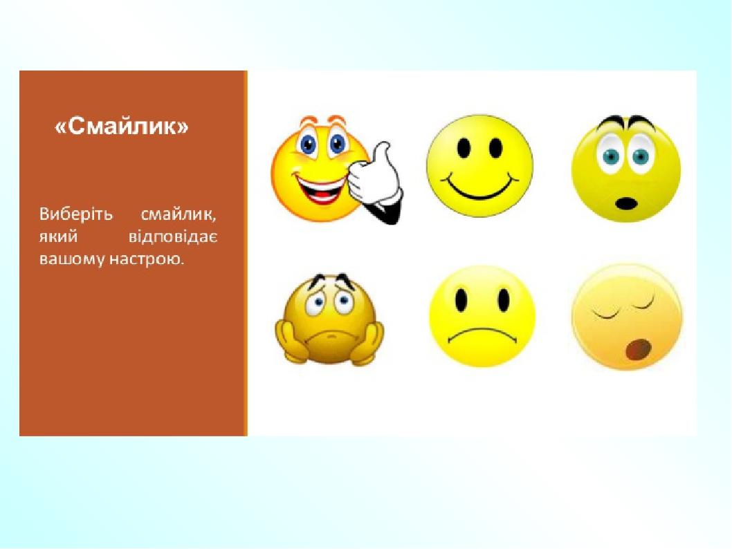 Февраля официальное, смайлики картинки для детей на урок для оценивания настроения