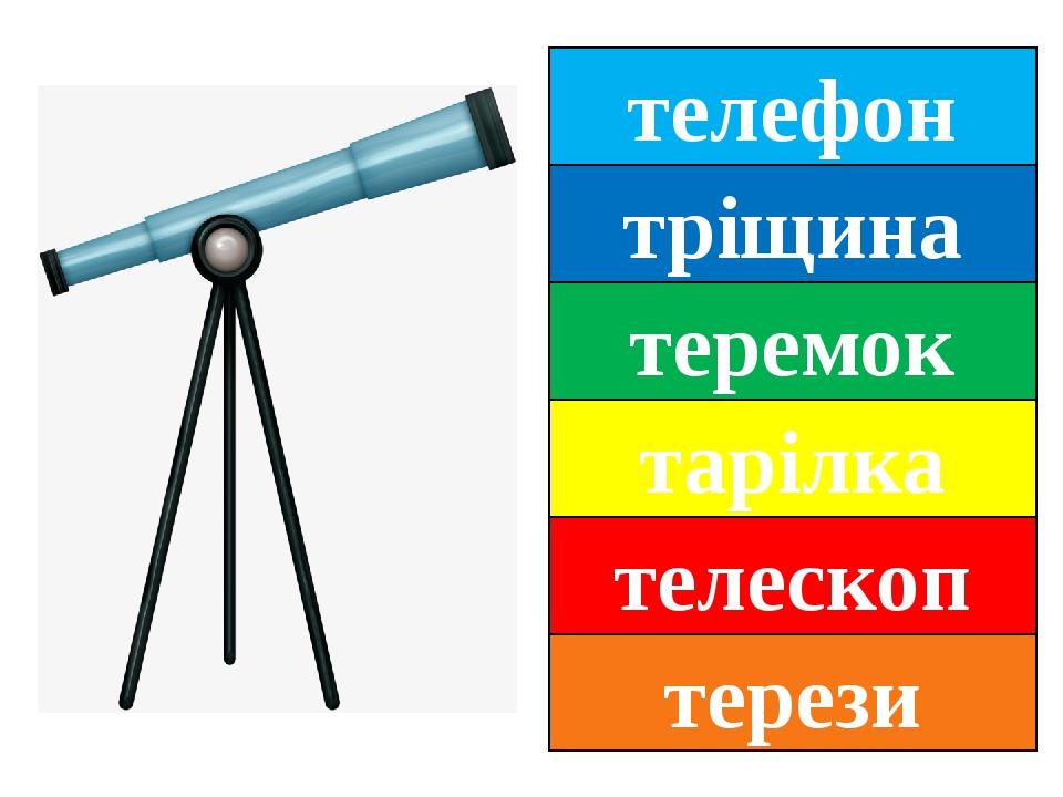телефон тріщина теремок тарілка телескоп терези