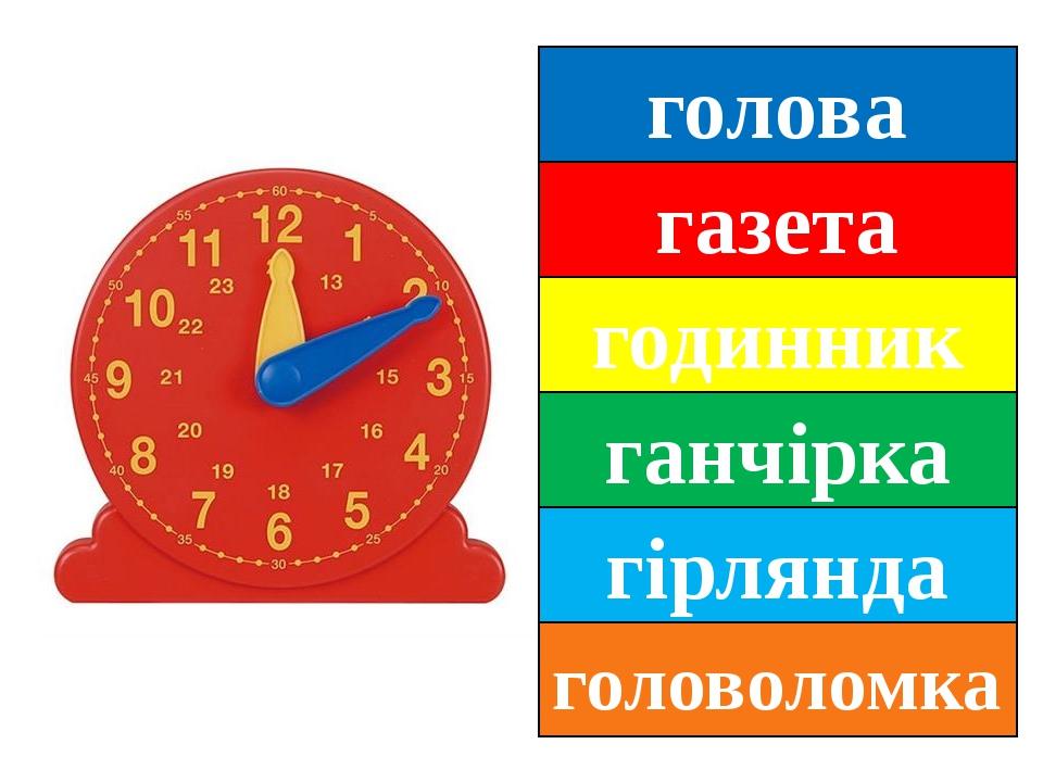 голова газета годинник ганчірка гірлянда головоломка