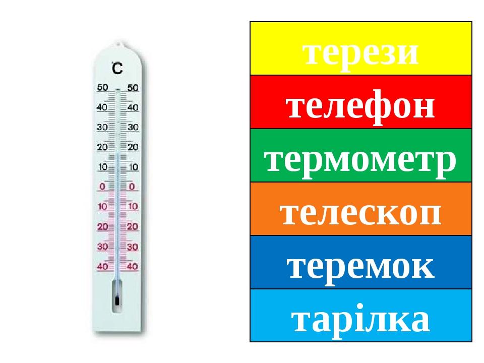 терези телефон термометр телескоп теремок тарілка