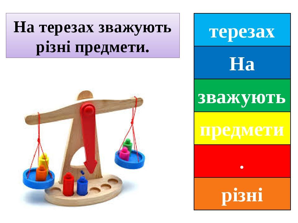 терезах На зважують предмети . різні На терезах зважують різні предмети.