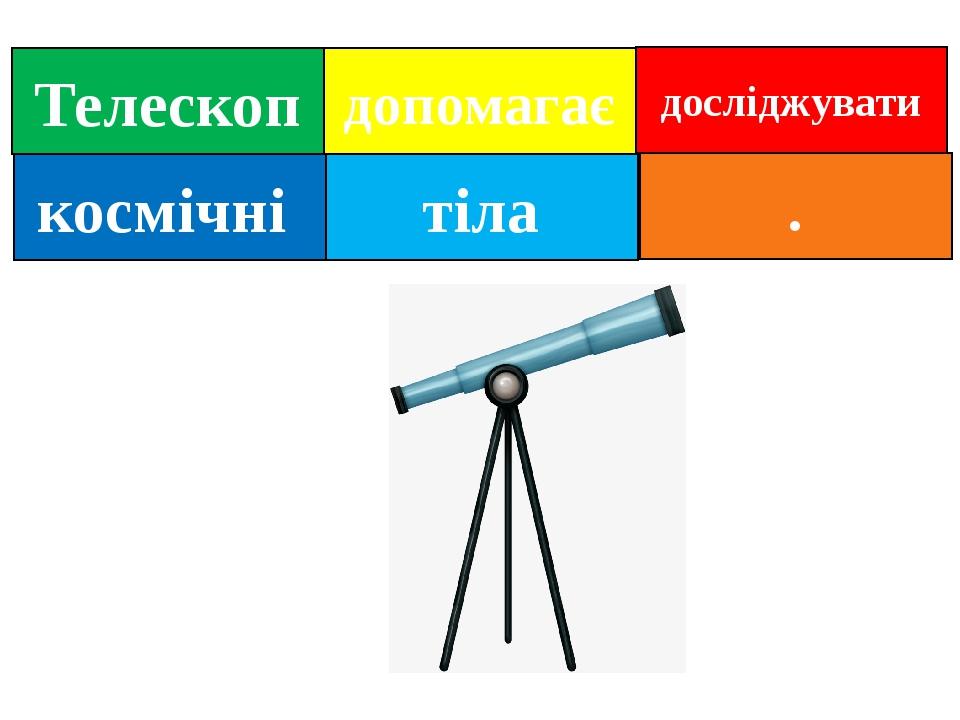 тіла космічні Телескоп допомагає досліджувати .