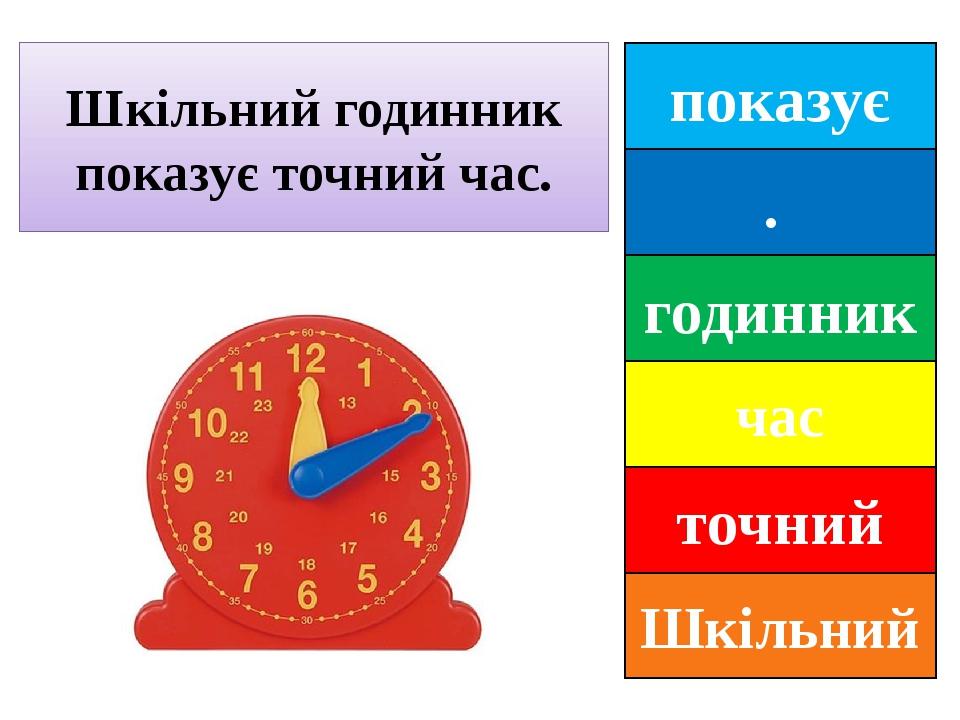 показує . годинник час точний Шкільний Шкільний годинник показує точний час.