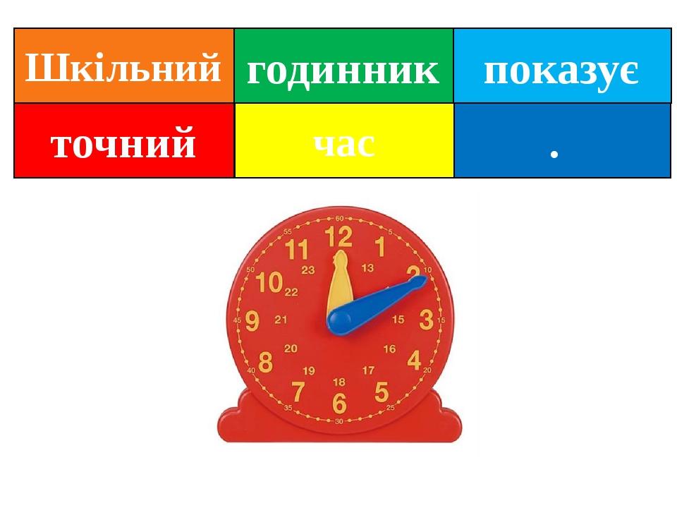 показує . годинник час точний Шкільний