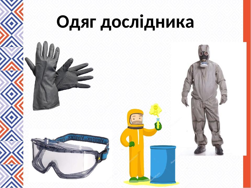Одяг дослідника