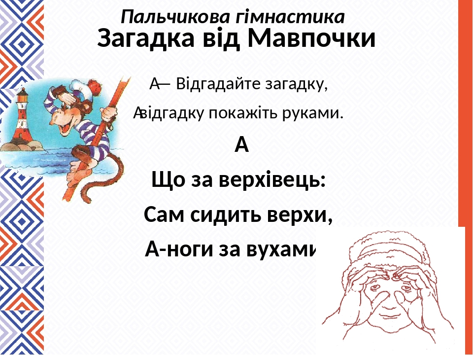 Загадка від Мавпочки — Відгадайте загадку, відгадку покажіть руками.  Що за верхівець: Сам сидить верхи, А-ноги за вухами? Пальчикова гімнастика