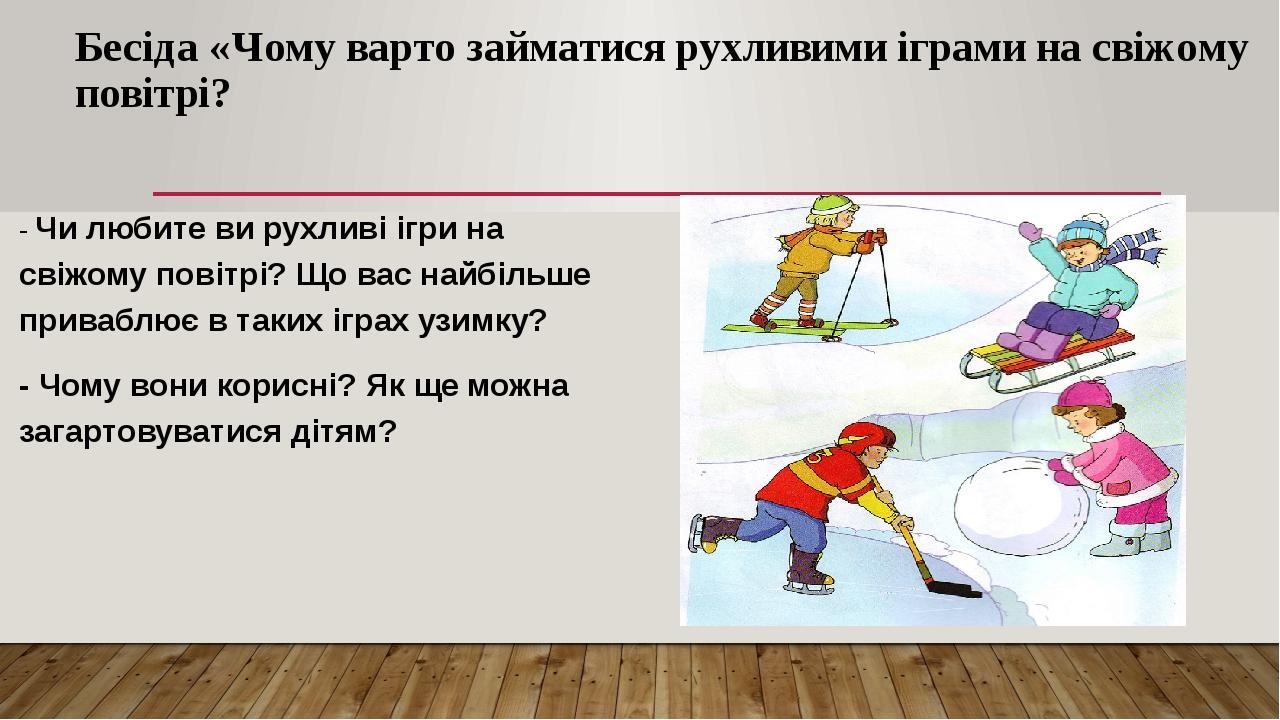 Бесіда «Чому варто займатися рухливими іграми на свіжому повітрі? - Чи любите ви рухливі ігри на свіжому повітрі? Що вас найбільше приваблює в таки...