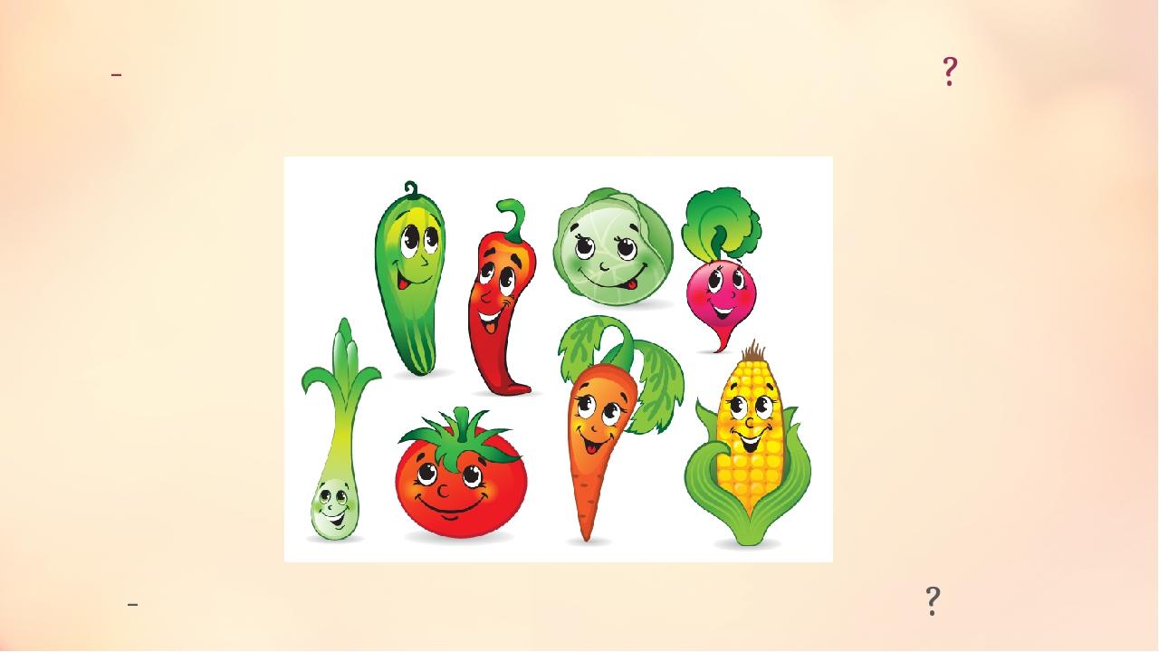 - Які овочі вам найбільше до вподоби? -У які страви можна додавати овочі?