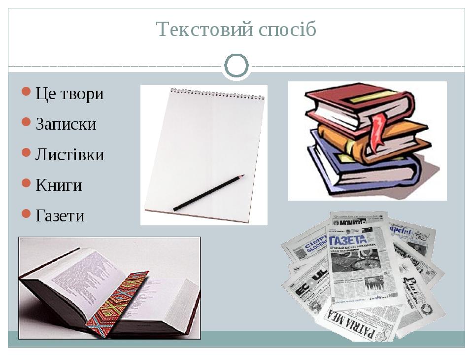Текстовий спосіб Це твори Записки Листівки Книги Газети