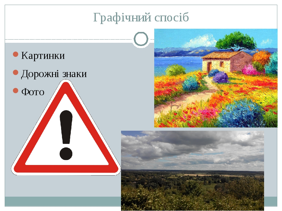 Графічний спосіб Картинки Дорожні знаки Фото