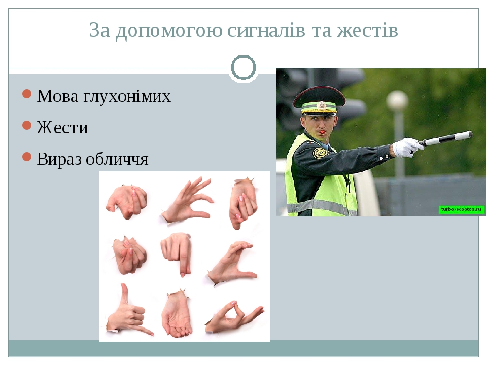 За допомогою сигналів та жестів Мова глухонімих Жести Вираз обличчя