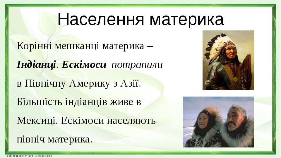 Населення материка Корінні мешканці материка – Індіанці. Ескімоси потрапили в Північну Америку з Азії. Більшість індіанців живе в Мексиці. Ескімоси...