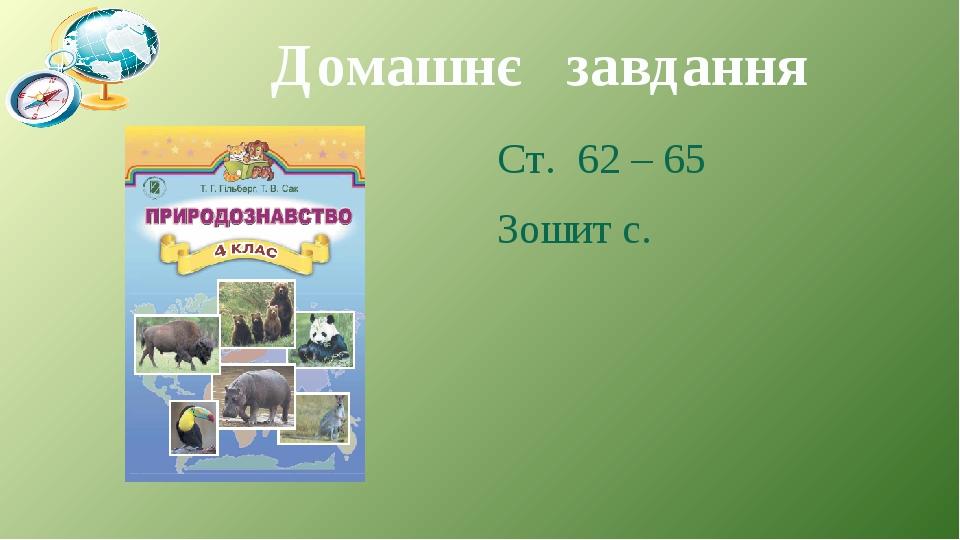 Домашнє завдання Ст. 62 – 65 Зошит с.