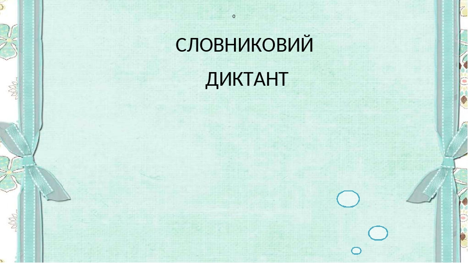 0 СЛОВНИКОВИЙ ДИКТАНТ
