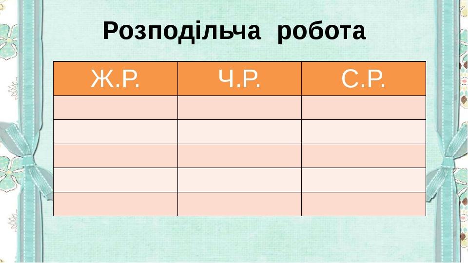 Розподільча робота Ж.Р. Ч.Р. С.Р.