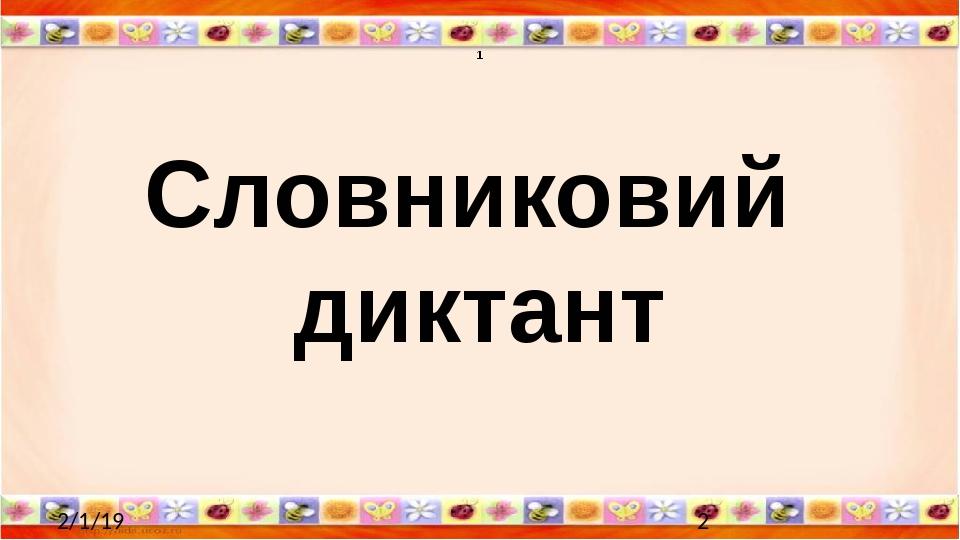 1 Словниковий диктант