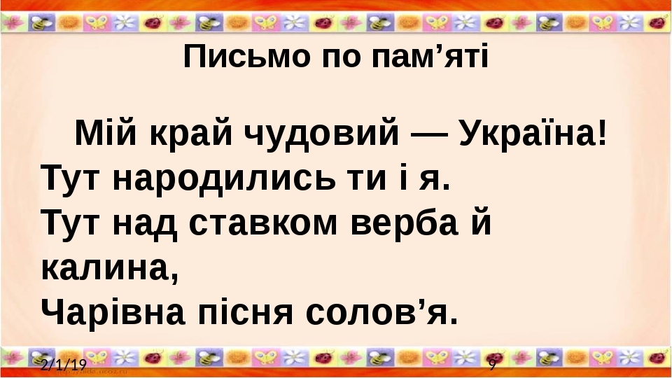 Письмо по пам'яті Мій край чудовий — Україна! Тут народились ти і я. Тут надставком верба й калина, Чарівна пісня солов'я.