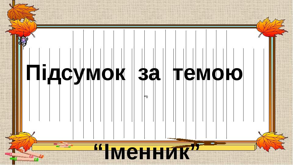"""Підсумок за темою """"Іменник"""" """"""""0"""
