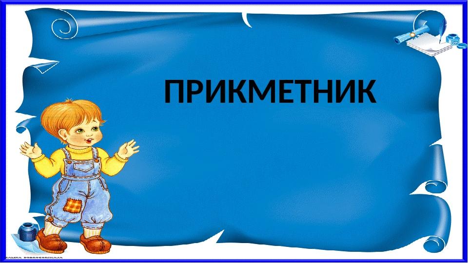 ПРИКМЕТНИК
