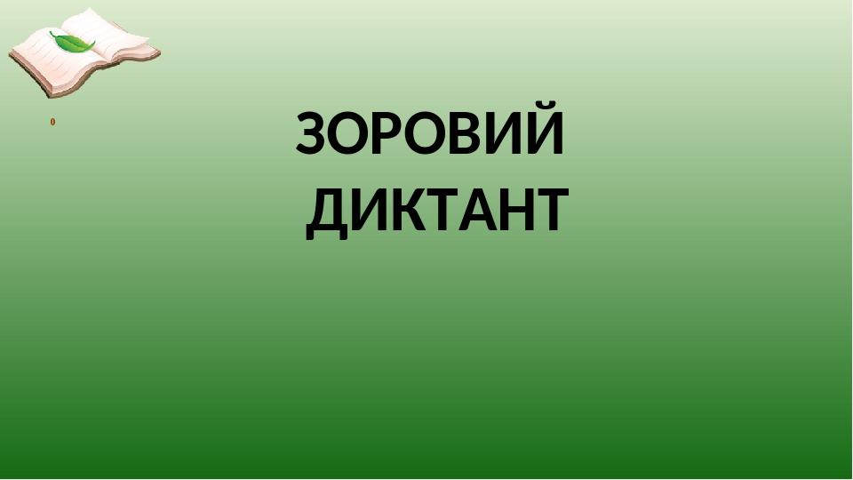 0 ЗОРОВИЙ ДИКТАНТ
