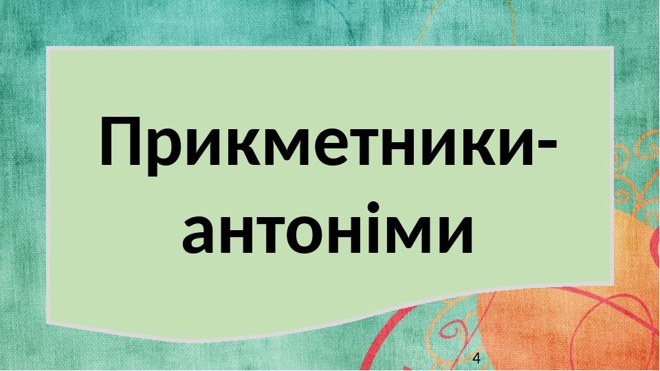 Прикметники- антоніми