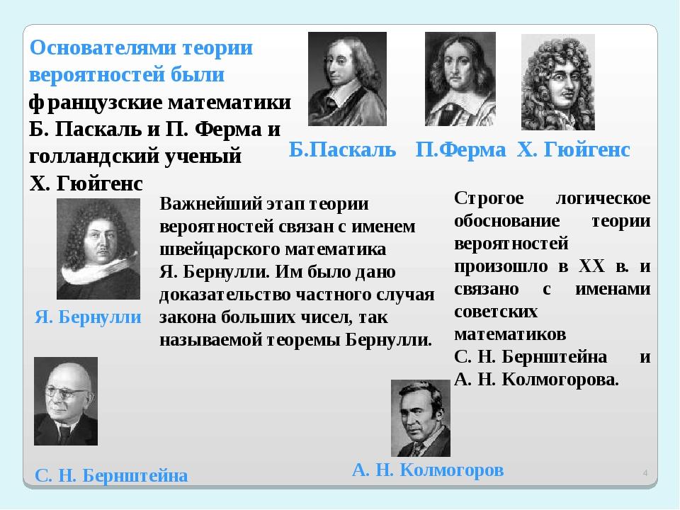 * Основателями теории вероятностей были французские математики Б.Паскаль и П.Ферма и голландский ученый Х.Гюйгенс Важнейший этап теории вероятно...