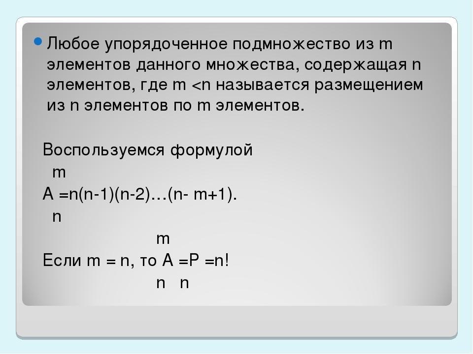 Любое упорядоченное подмножество из m элементов данного множества, содержащая n элементов, где m <n называется размещением из n элементов по m элем...