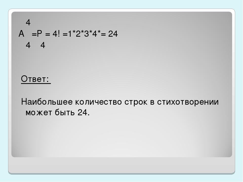 4 А =Р = 4! =1*2*3*4*= 24 4 4 Ответ: Наибольшее количество строк в стихотворении может быть 24.