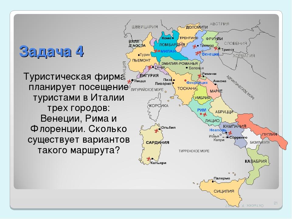 Задача 4 Туристическая фирма планирует посещение туристами в Италии трех городов: Венеции, Рима и Флоренции. Сколько существует вариантов такого ма...