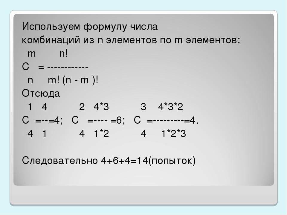 Используем формулу числа комбинаций из n элементов по m элементов: m n! С = ------------ n m! (n - m )! Отсюда 1 4 2 4*3 3 4*3*2 С =--=4; С =---- =...