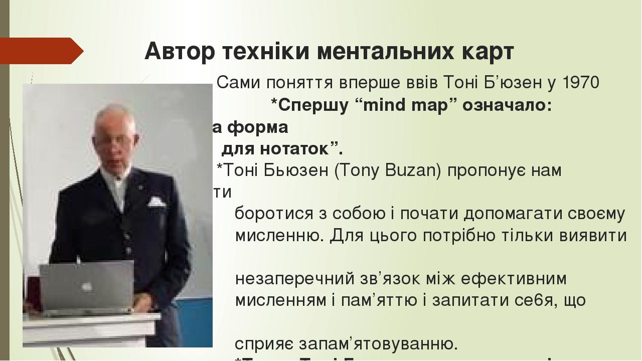 """Автор техніки ментальних карт Сами поняття вперше ввів Тоні Б'юзен у 1970 році. *Спершу """"mind map"""" означало: """"хороша форма для нотаток"""". *Тоні Бьюз..."""