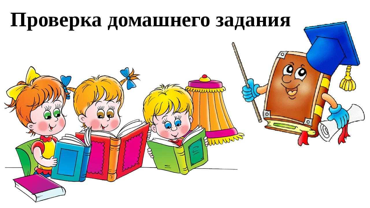 Проверка домашнего задания картинка анимация