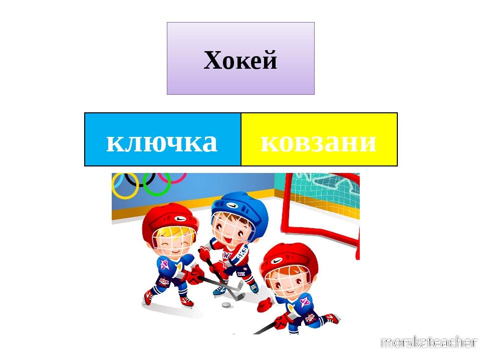 ковзани Хокей ключка
