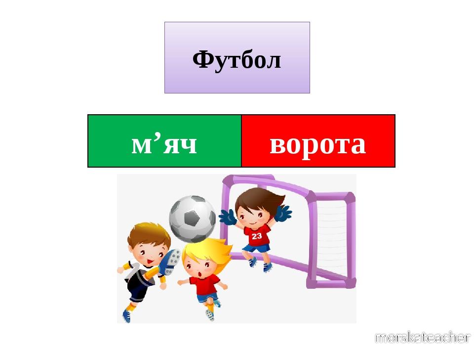 ворота Футбол м'яч