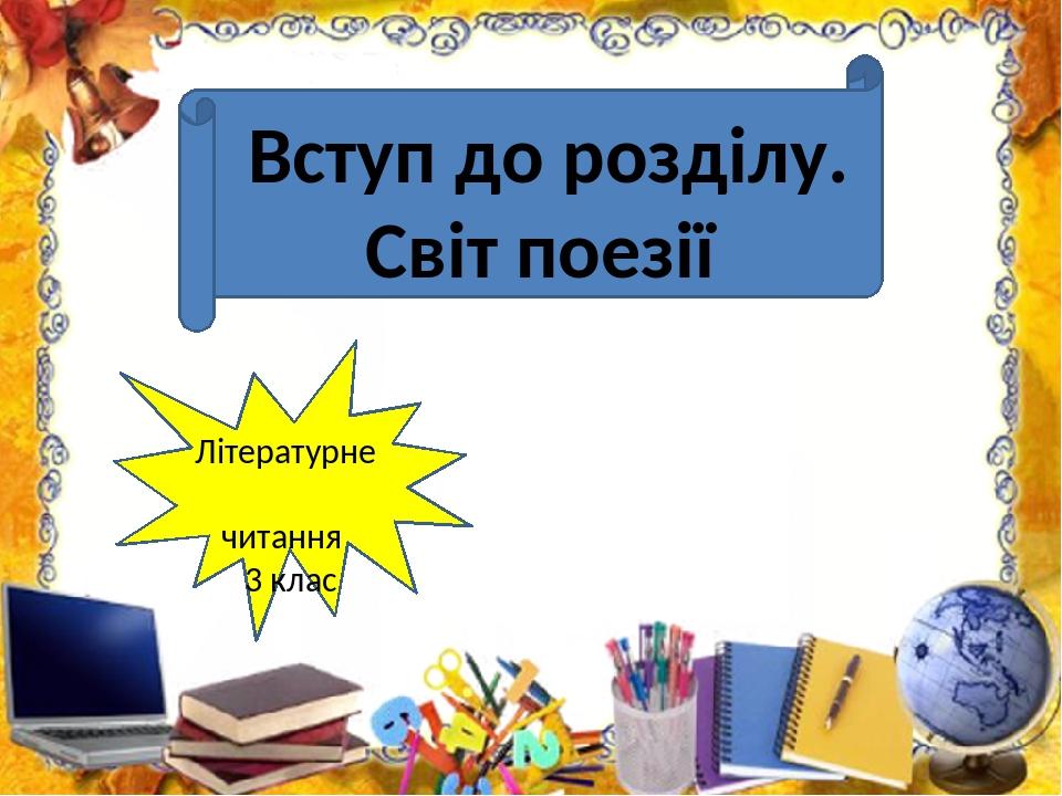 Вступ до розділу. Світ поезії Літературне читання 3 клас