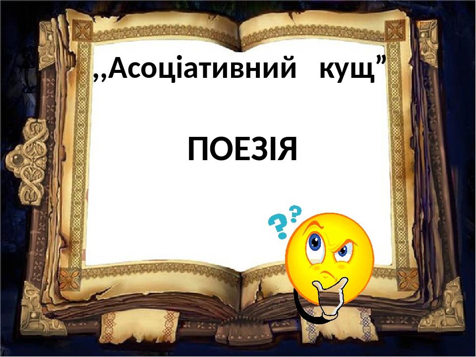""",,Асоціативний кущ"""" ПОЕЗІЯ"""