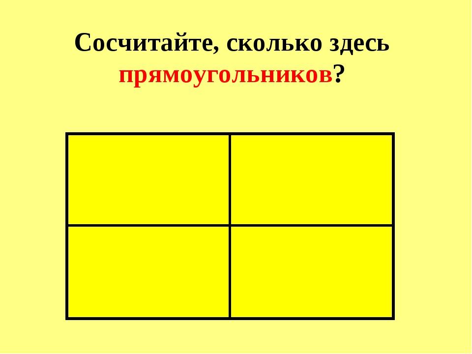 Сосчитайте, сколько здесь прямоугольников?