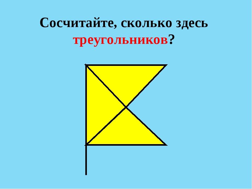 Сосчитайте, сколько здесь треугольников?