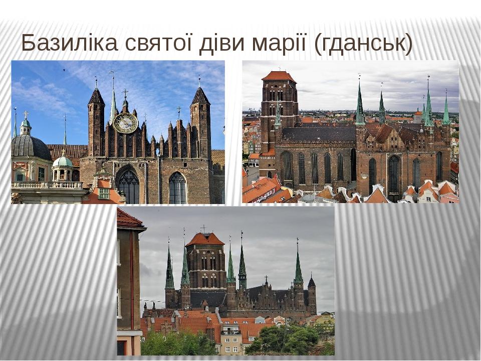 Базиліка святої діви марії (гданськ)