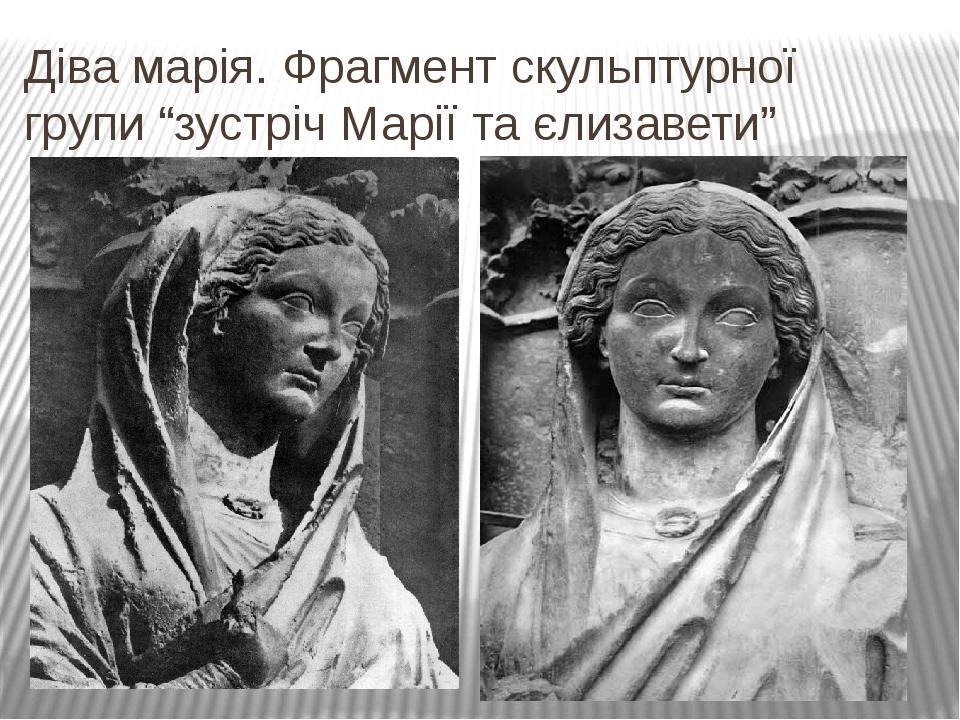 """Діва марія. Фрагмент скульптурної групи """"зустріч Марії та єлизавети"""""""