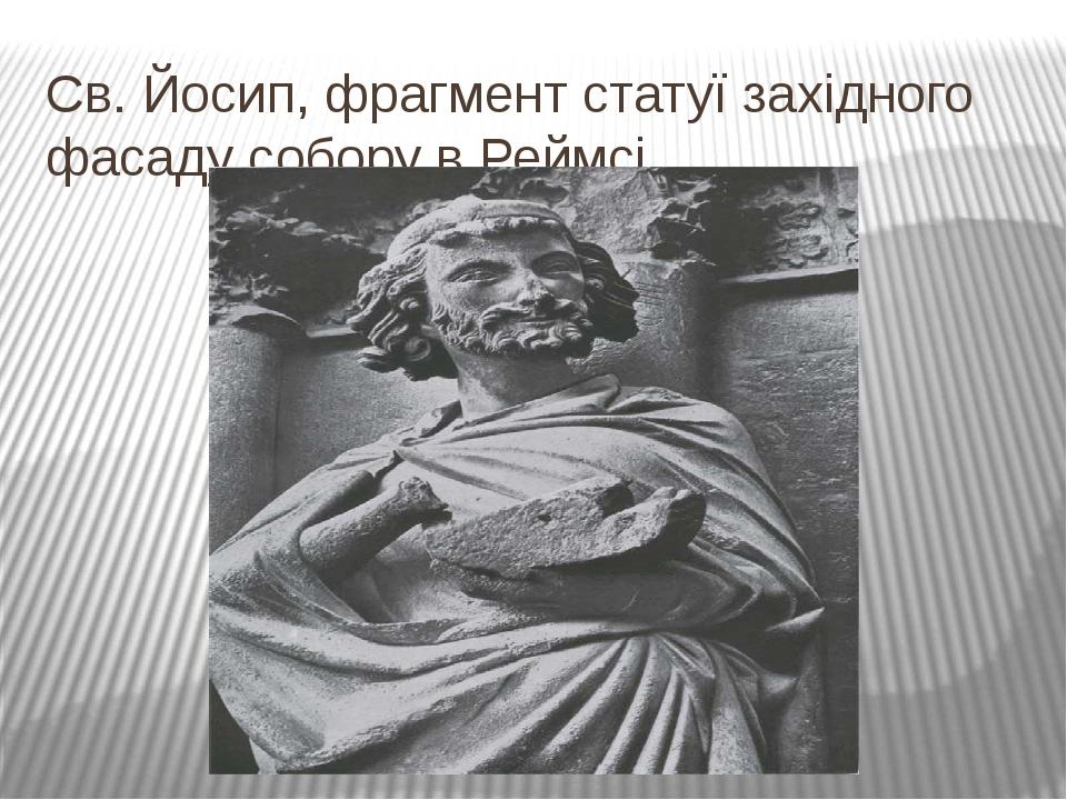 Св. Йосип, фрагмент статуї західного фасаду собору в Реймсі