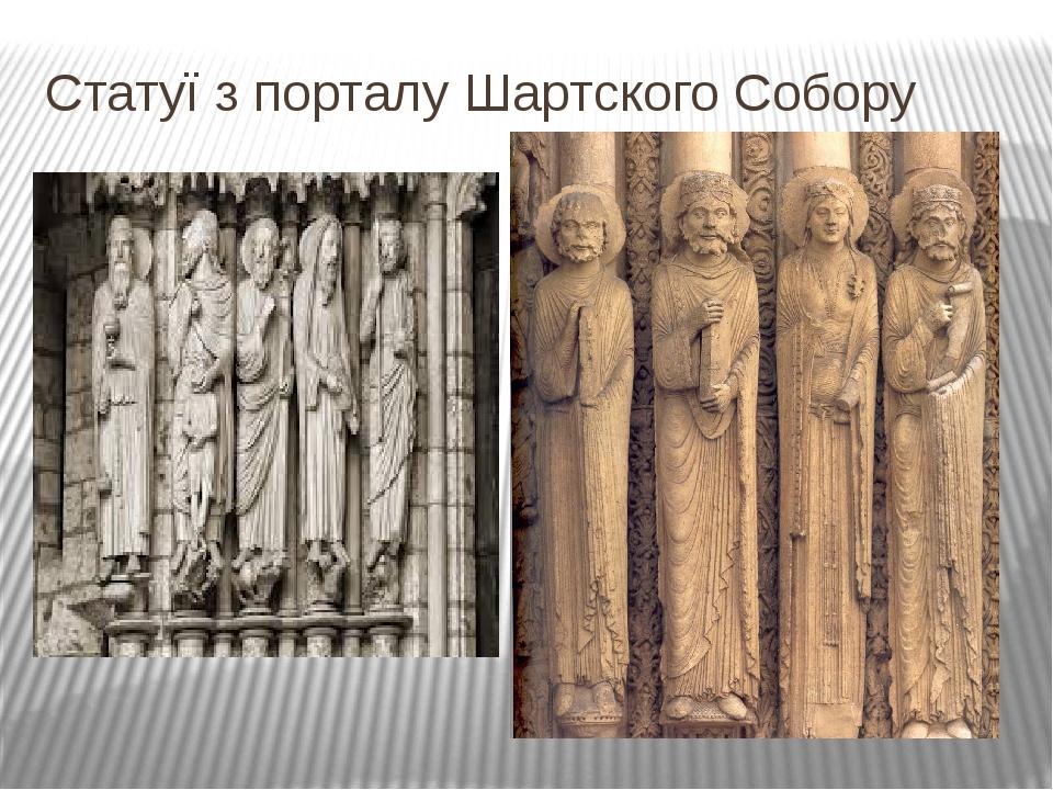 Статуї з порталу Шартского Собору