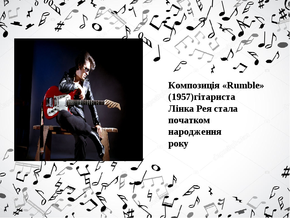 Композиція «Rumble» (1957)гітариста Лінка Рея стала початком народження року