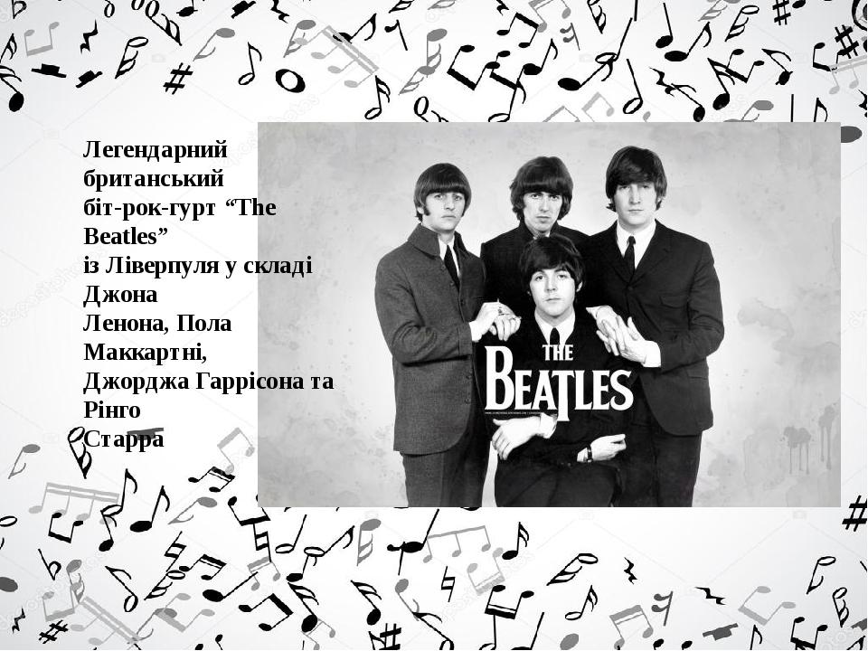 """Легендарний британський біт-рок-гурт """"The Beatles"""" із Ліверпуля у складі Джона Ленона, Пола Маккартні, Джорджа Гаррісона та Рінго Старра"""