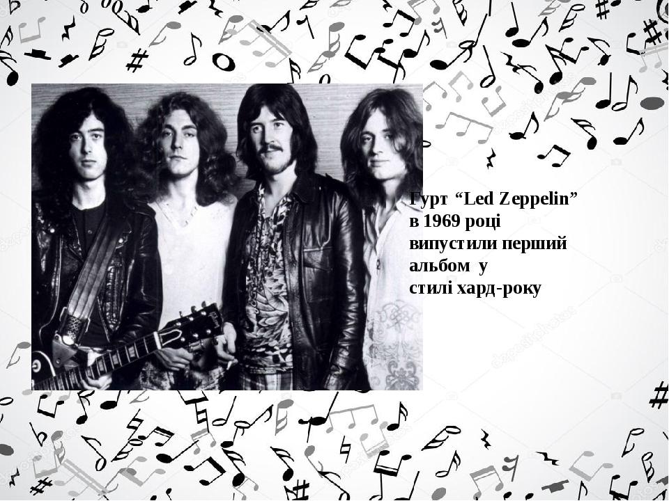 """Гурт """"Led Zeppelin"""" в 1969 році випустили перший альбом у стилі хард-року"""
