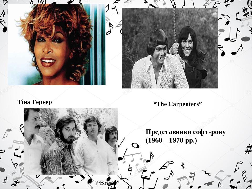 """Тіна Тернер """"Bread"""" """"The Carpenters"""" Представники софт-року (1960 – 1970 рр.)"""
