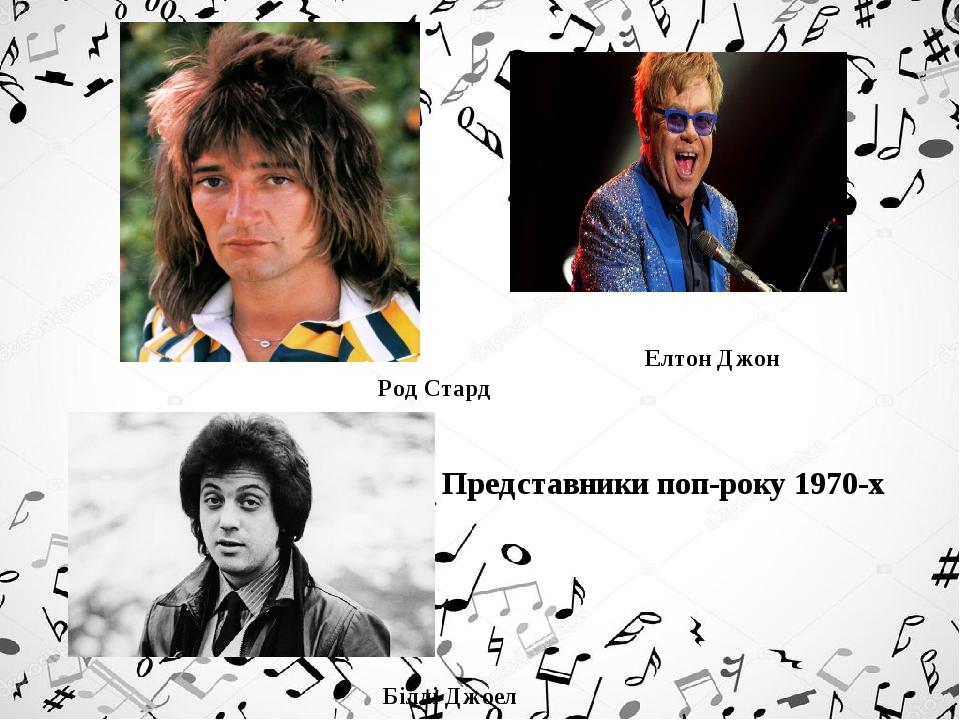 Род Стард Біллі Джоел Елтон Джон Представники поп-року 1970-х
